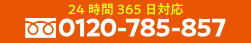電話をかける24時間365日対応