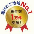 選ばれて地域No.1総件数1万件突破!